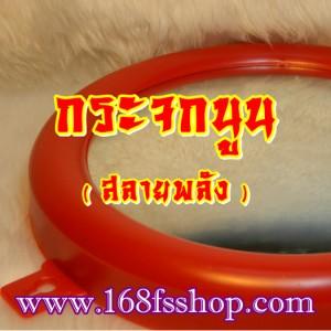168-กระจกนูน-feng-shui-mirror-300x300