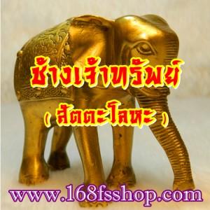168-ช้างเจ้าทรัพย์-elephant-300x300