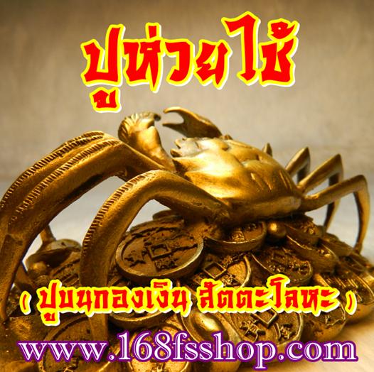 168-ปูห่วยไช้-brass-crab