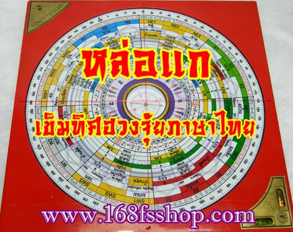หล่อแก เข็มทิศฮวงจุ้ยภาษาไทย