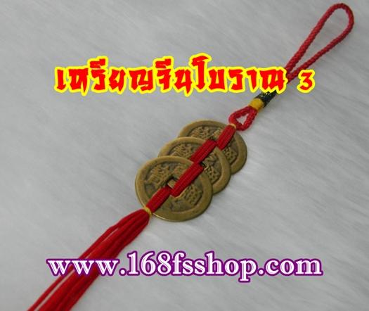 เหรียญจีนโบราณ 3 เหรียญร้อยด้ายแดง