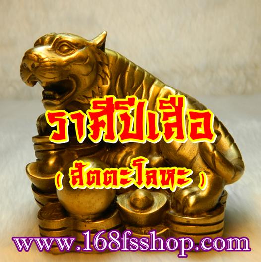 168-ราศีปีขาล-เสือ-golden-Tiger-brass
