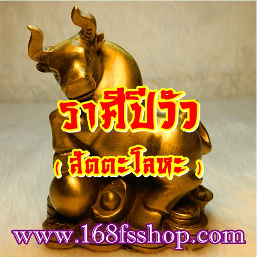 168-ราศีปีฉลู-วัว-golden-Ox-brass