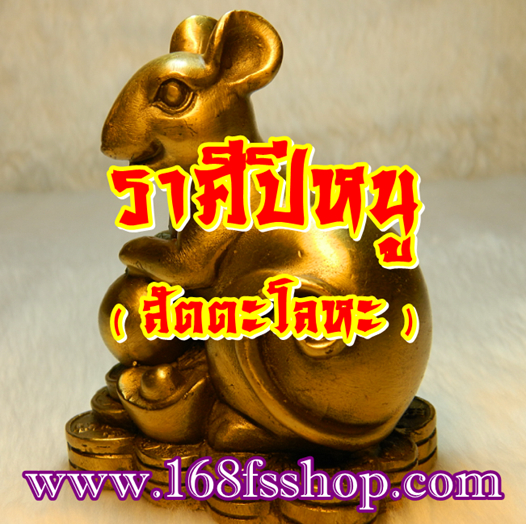 168-ราศีปีชวด-หนู-golden-rat-brass
