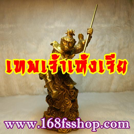 168-เห้งเจีย-magic-monkey