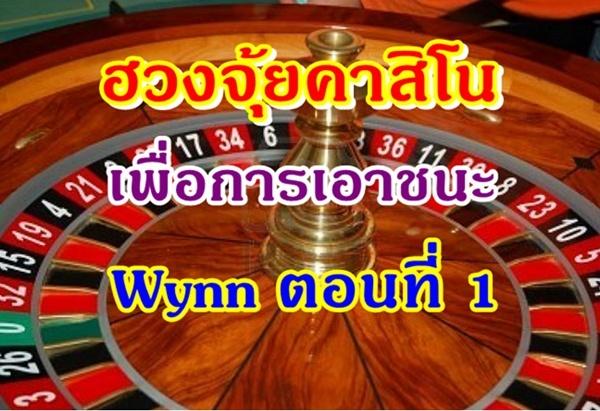 Fengshui-Casino-Wynn1