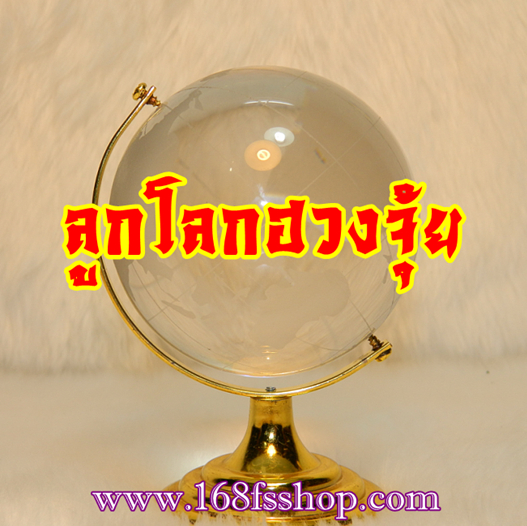 168-fengshui-globe
