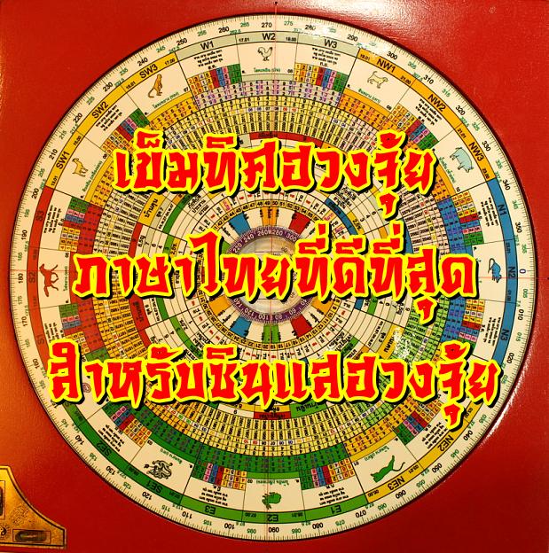 เข็มทิศฮวงจุ้ย-ภาษาไทย-ดีที่สุด