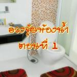 ฮวงจุ้ย ห้องน้ำ ตอนที่ 1