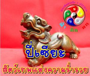 ปี่เซียะ-สัตว์เทพแห่งความร่ำรวย-300x255