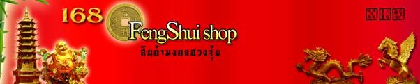 168-ร้านสินค้ามงคลฮวงจุ้ย