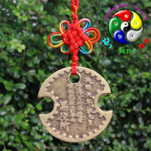 เหรียญล็อคโชคลาภเงินทอง02-300x300