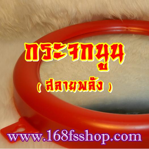 168-กระจกนูน-feng-shui-mirror