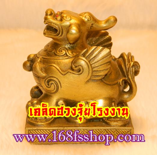 168-ผีซิ่ว-feng-shui-pixiu-4