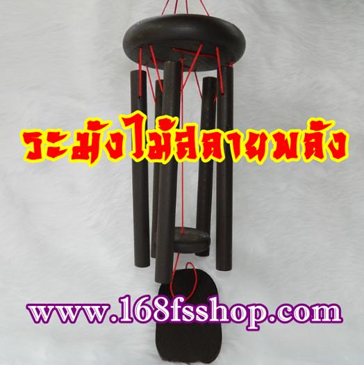 168-ระฆังไม้-Five-Rods-Windchime-1