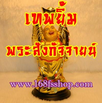 168-เทพยิ้ม-feng-shui-สังกัจจายน์-400x401