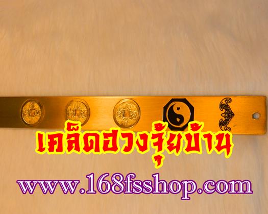 168-6-Emperors-Coins-Ruler-ไม้บรรทัด6-2