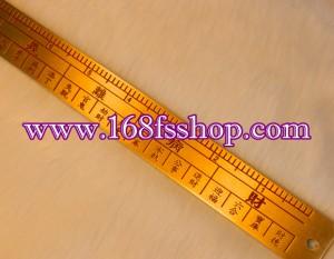 168-feng-shui-Lu-Ban-Ruler-หลูปัง5-300x233