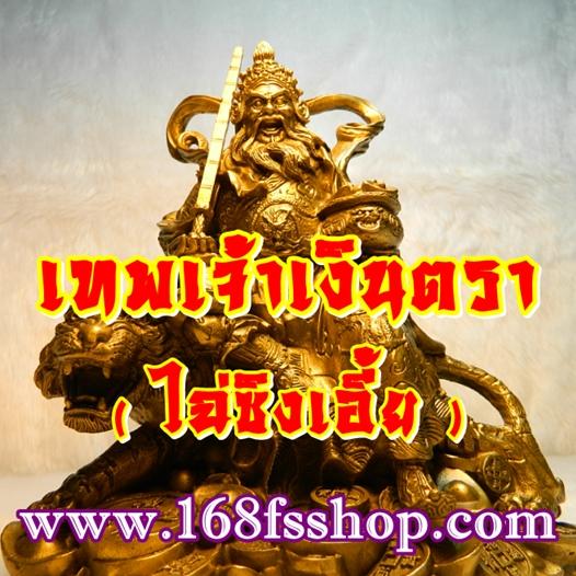 168-feng-shui-cai-shen-ye-ไฉ่ชิงเอี้ย