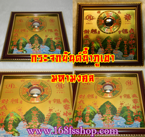168-fengshui-for-life-1-shan-hai-zhen