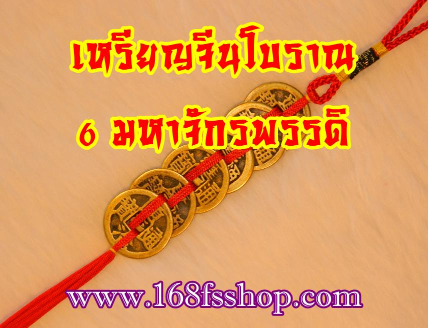 168-lucky-coin-เหรียญจีน6.jpg