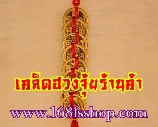 168-lucky-coin-เหรียญจีน82