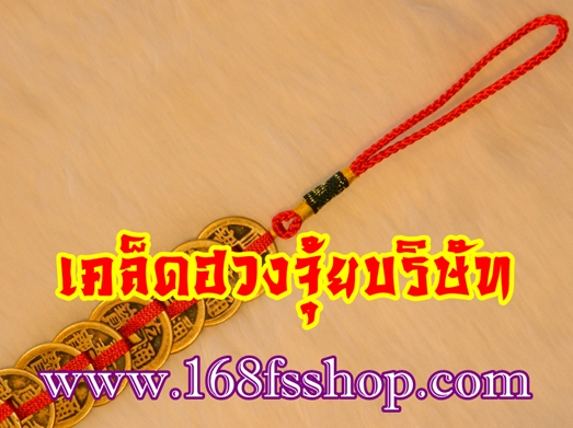 168-lucky-coin-เหรียญจีน83
