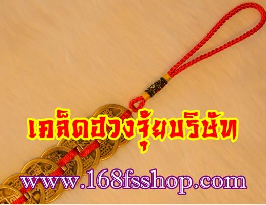 168-lucky-coin-เหรียญจีน9-3