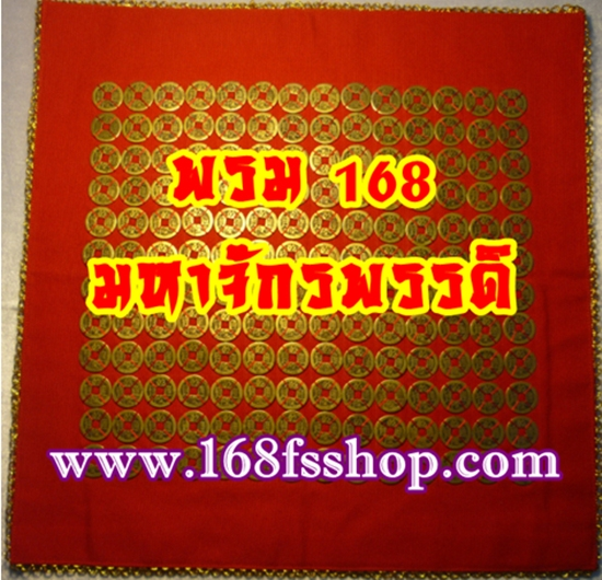 168-lucky-coin-carpet-พรม168