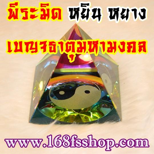 pyramid-yin-yang-พีระมิด-หยิน-หยาง-เบญจธาตุ