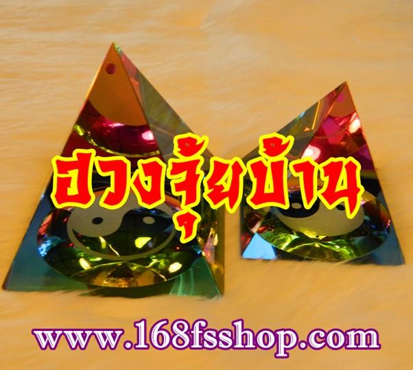 pyramid-yin-yang-พีระมิด-หยิน-หยาง-เบญจธาตุ2